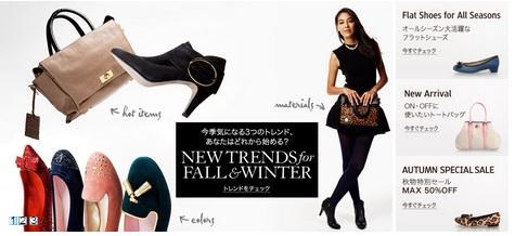 人気の通販サイト アマゾン/ファッションのイメージ画像