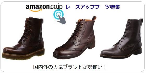 レースアップブーツ特集byアマゾン