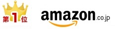アマゾンの通販