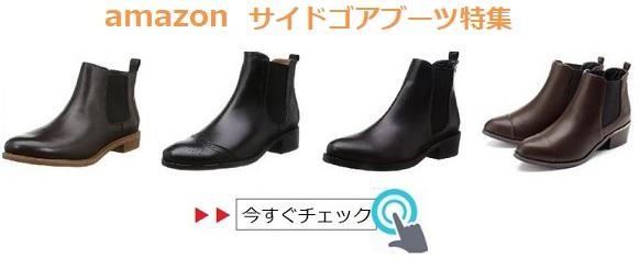 サイドゴアブーツ特集byアマゾン
