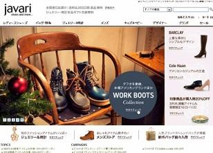 アマゾン/ファッションのサイトイメージ