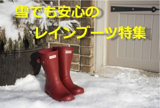 雪でも安心なレインブーツ紹介